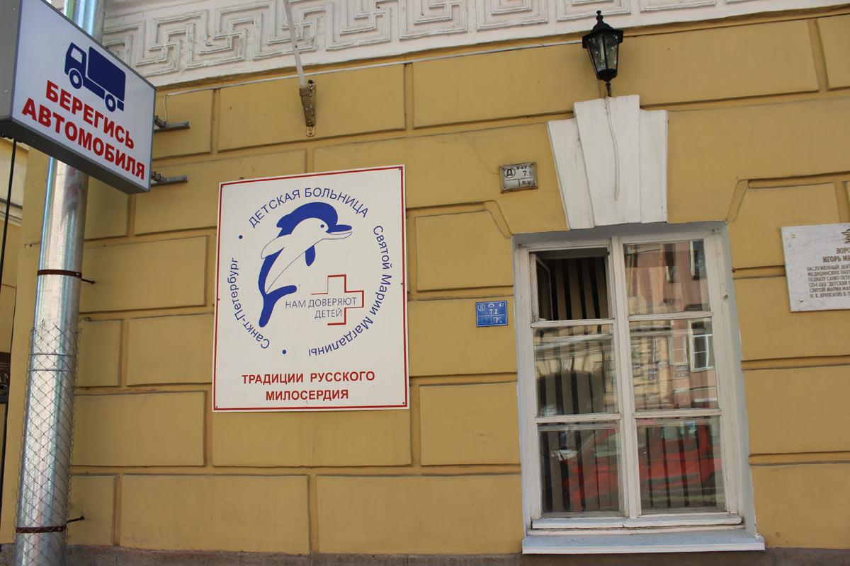 Детская поликлиника на тростянецкой сайт
